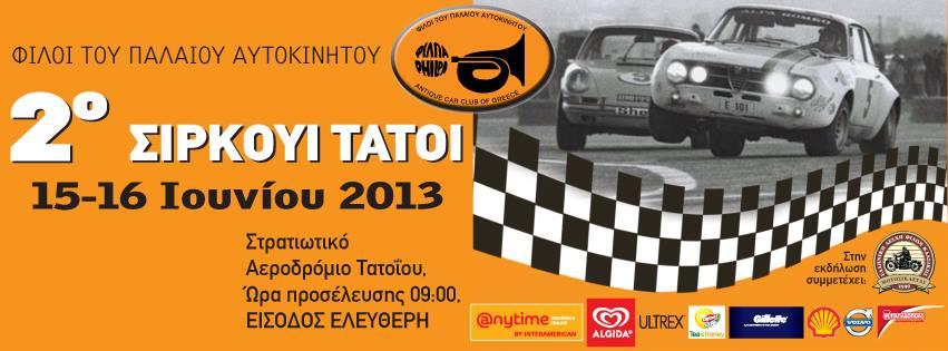 Tatoi_2013