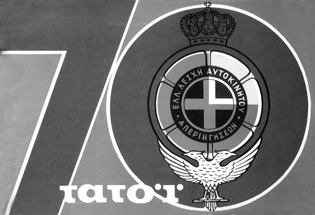 001_Tatoi