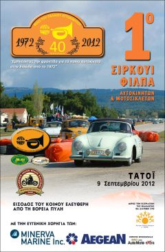 TATOI_event_poster-small