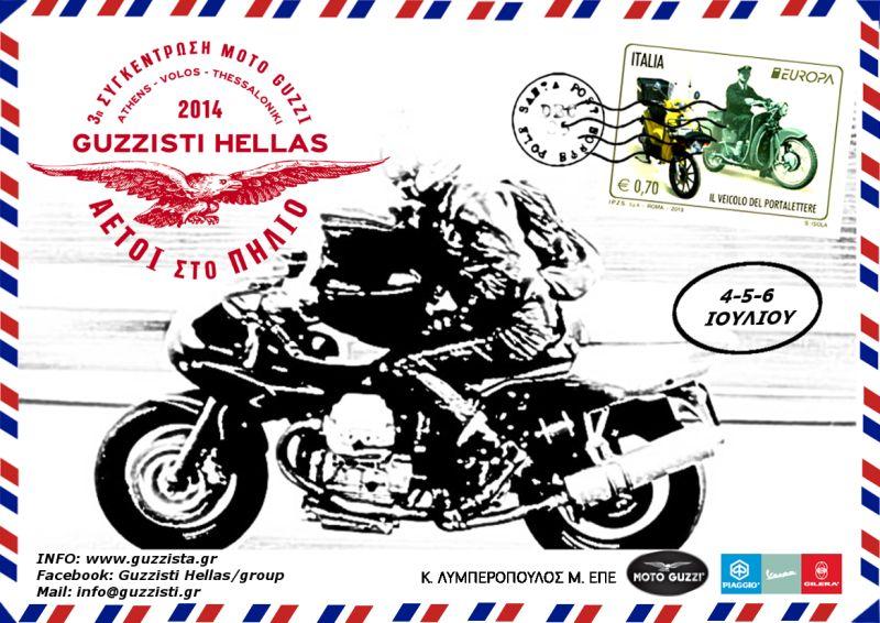 ΑΕΤΟΙ ΣΤΟ ΠΗΛΙΟ - 3η Συγκέντρωση Moto Guzzi